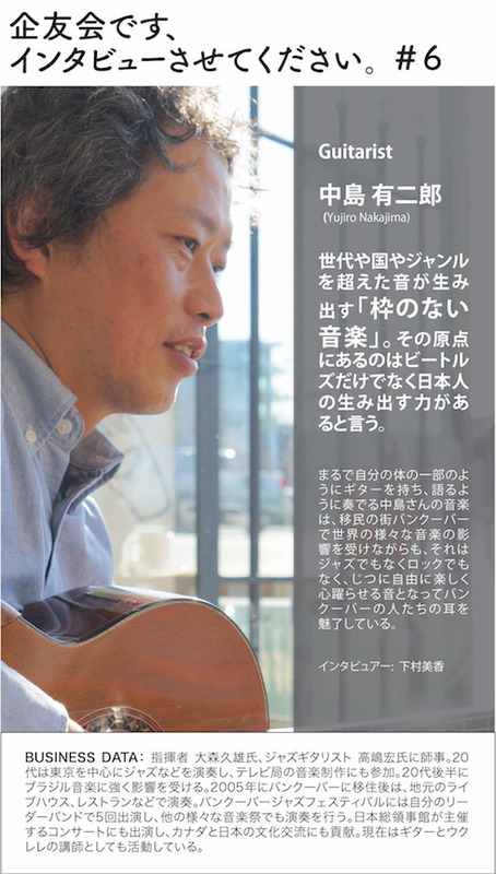 インタビュー記事 タイトル 中島有二郎 small.jpg