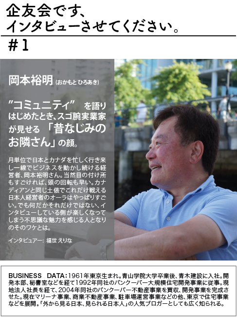 Kiyukai Interview Top Light.png